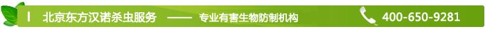 东方汉诺北京杀虫公司