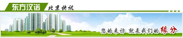 【北京灭蚊子】东方汉诺—北京快讯
