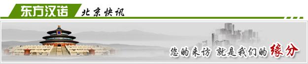 【灭鼠公司】东方汉诺—北京快讯