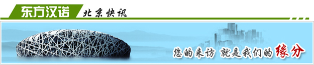 【专业除虫公司】东方汉诺—北京快讯