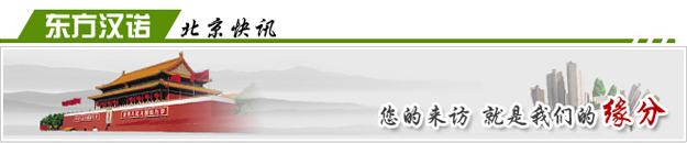 【北京灭老鼠公司】东方汉诺—北京快讯