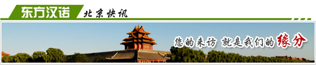 【灭跳蚤公司】东方汉诺—北京快讯