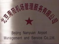 【北京杀虫公司】北京南苑机场案例