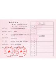 税务证【北京专业杀虫公司】