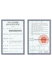 代码证【北京专业灭蟑螂公司】