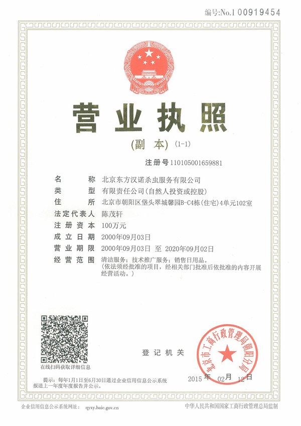 营业执照【北京杀虫公司】