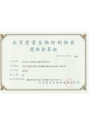 团体证【北京灭老鼠公司】