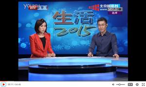 《生活2015》东方汉诺灭蚊子视频