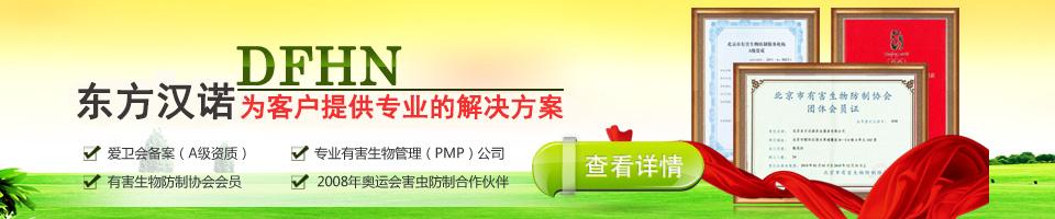 杀虫公司,东方汉诺北京杀虫公司诚信品牌